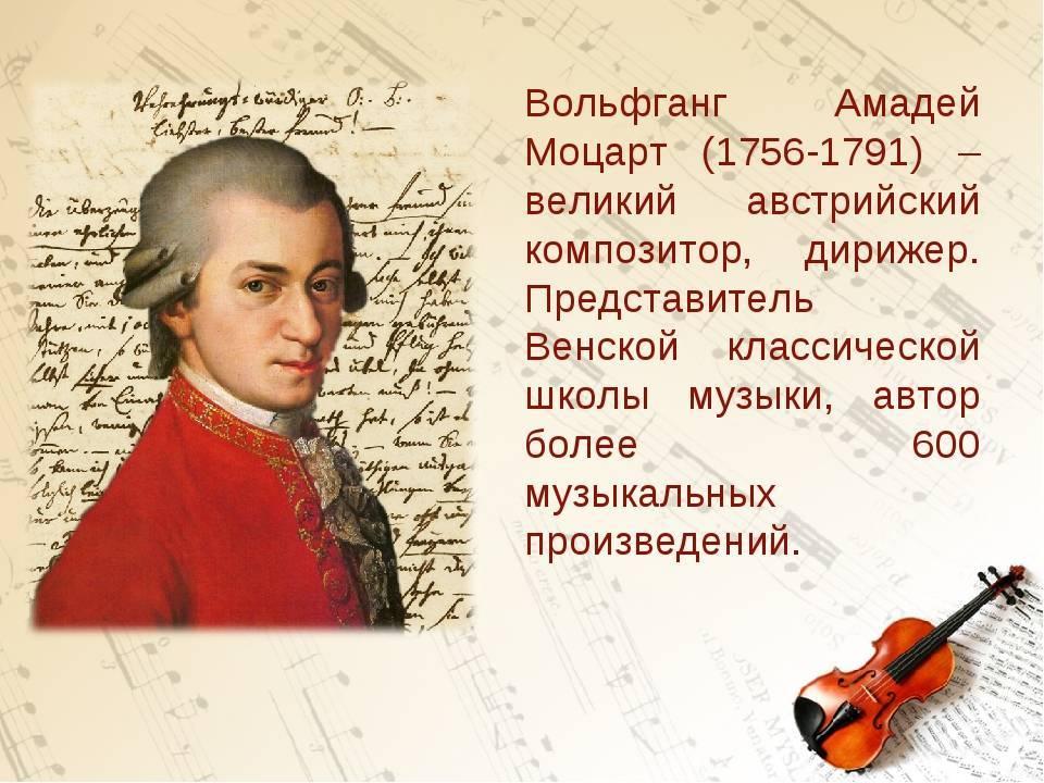 Краткая биография моцарта – интересное о творчестве композитора вольфганга амадея моцарта для детей