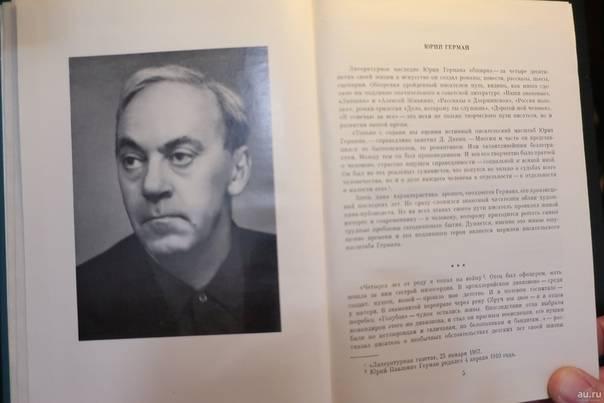 Герман, юрий павлович биография, творчество