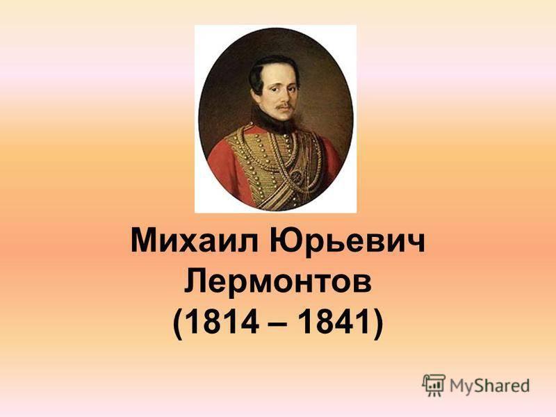 Биография — лермонтов михаил юрьевич
