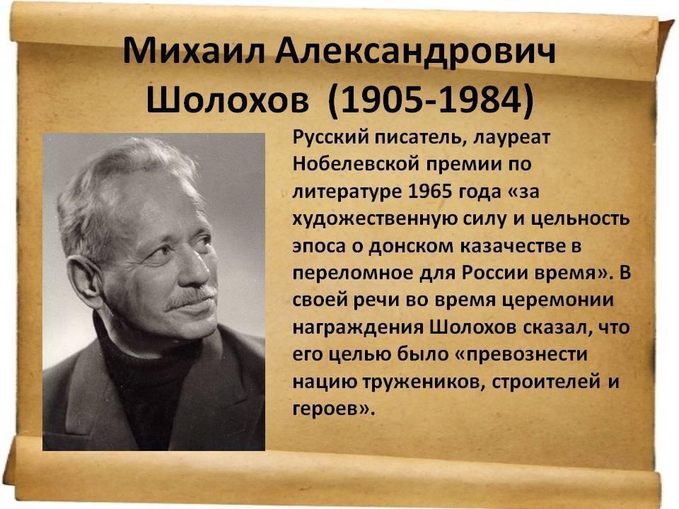 Шолохов, михаил александрович — википедия