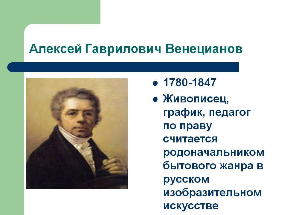 Алексей венецианов: картины, биография