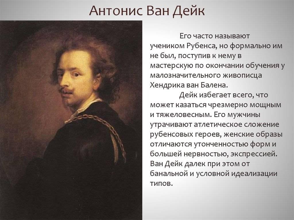 Антонис ван дейк