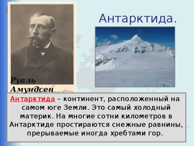 Путешественник руал амундсен и его открытия