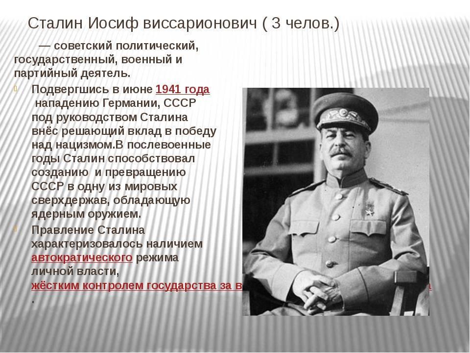 Иосиф сталин биография кратко, дети, мать и жена иосифа виссарионовича