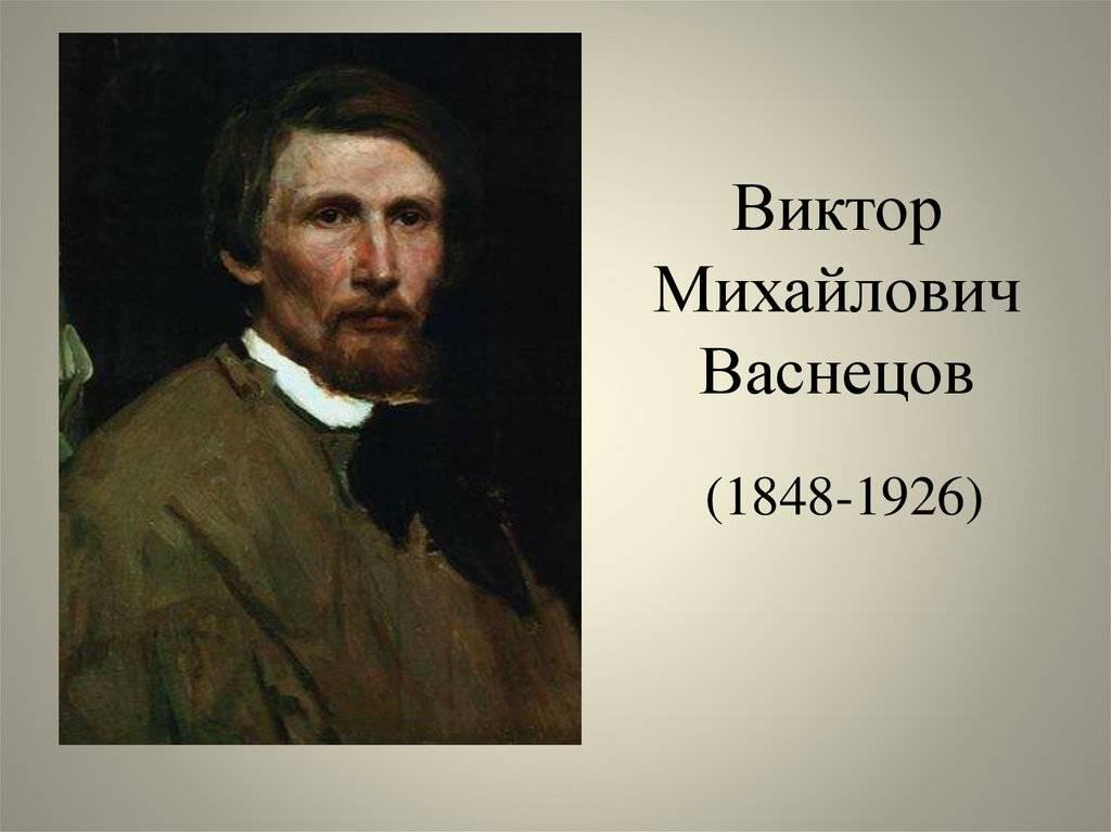 Виктор васнецов - биография,  картины