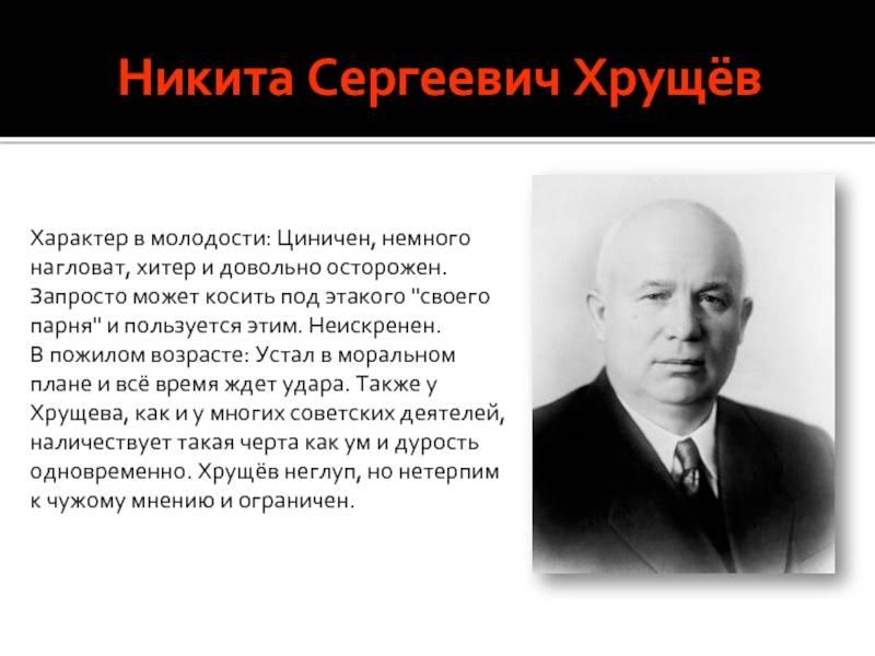 Никита сергеевич хрущев - биография, информация, личная жизнь