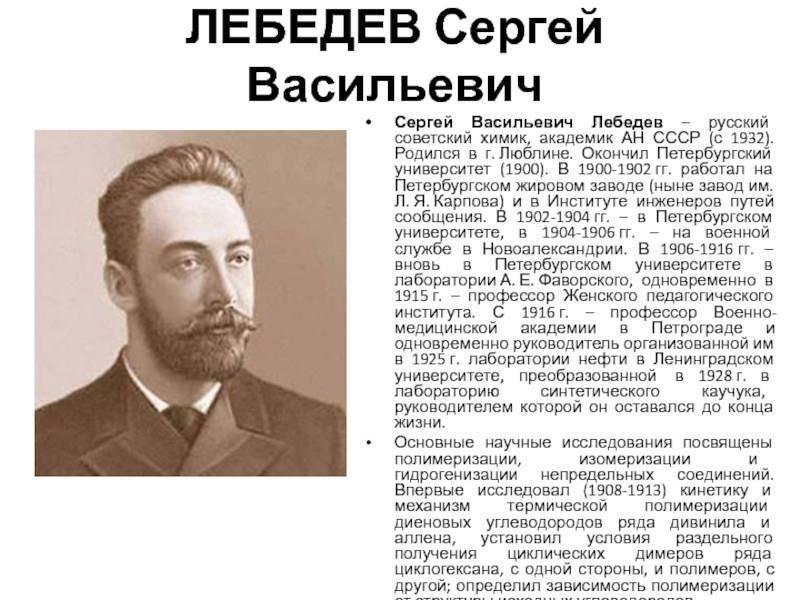 Лебедев сергей васильевич — электронная энциклопедия тпу