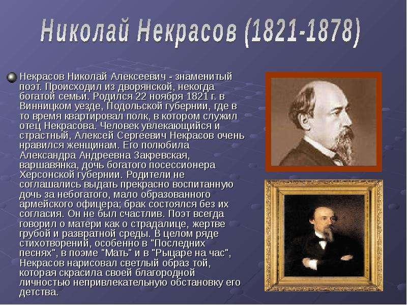 Краткая биография н. а. некрасова: самое главное и важное — сказки. рассказы. стихи