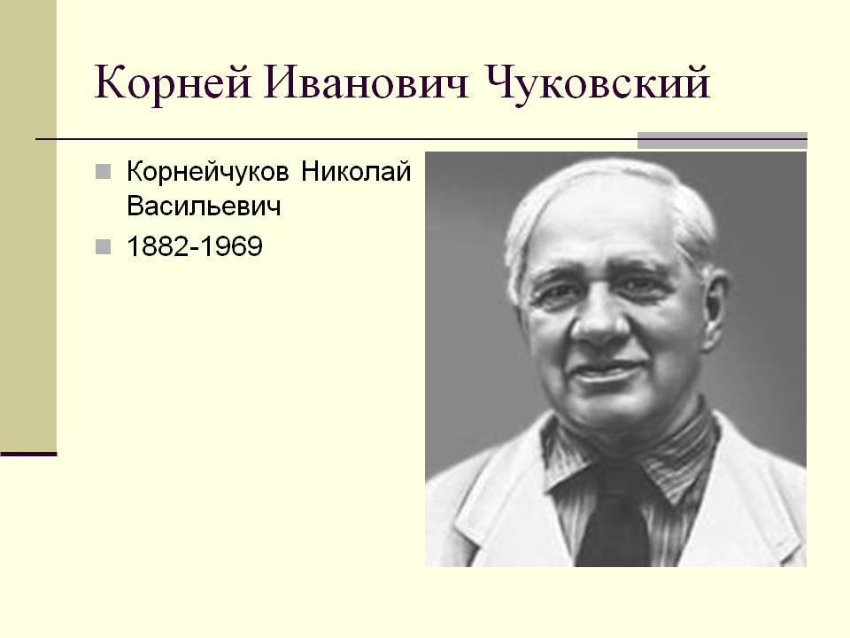 Творчество и биография корнея чуковского