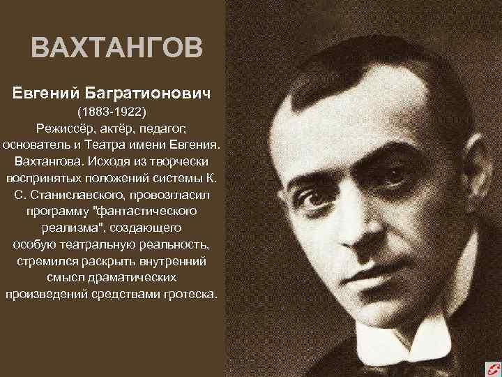 Вахтангов, евгений багратионович биография