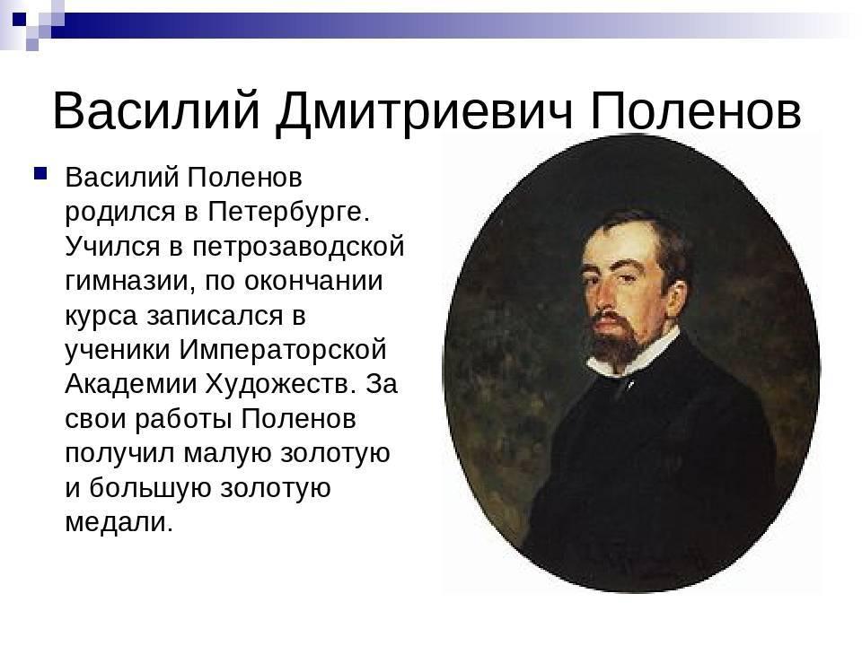 Василий поленов - фото, биография, личная жизнь, причина смерти, картины - 24сми