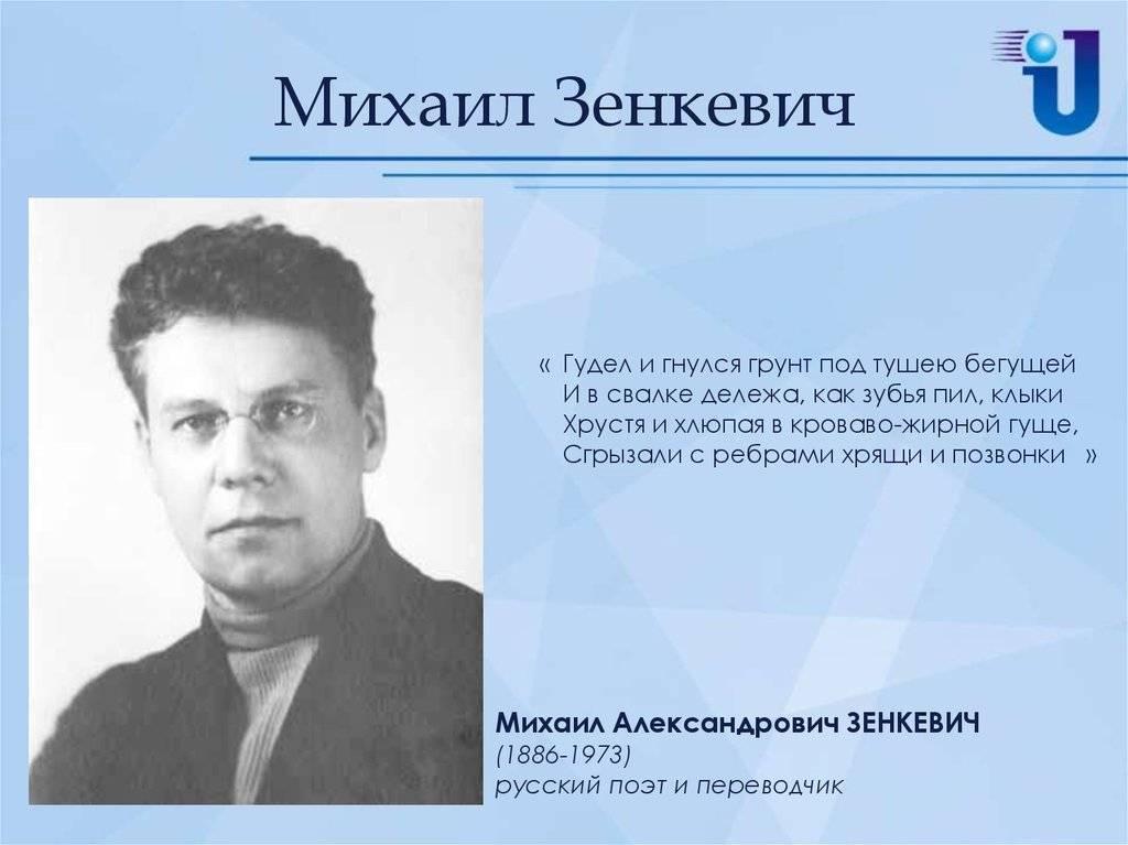 Михаил зенкевич — русская поэзия «серебряного века»