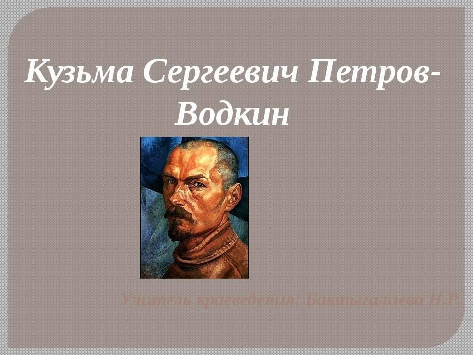Петров-водкин: биография художника :: syl.ru