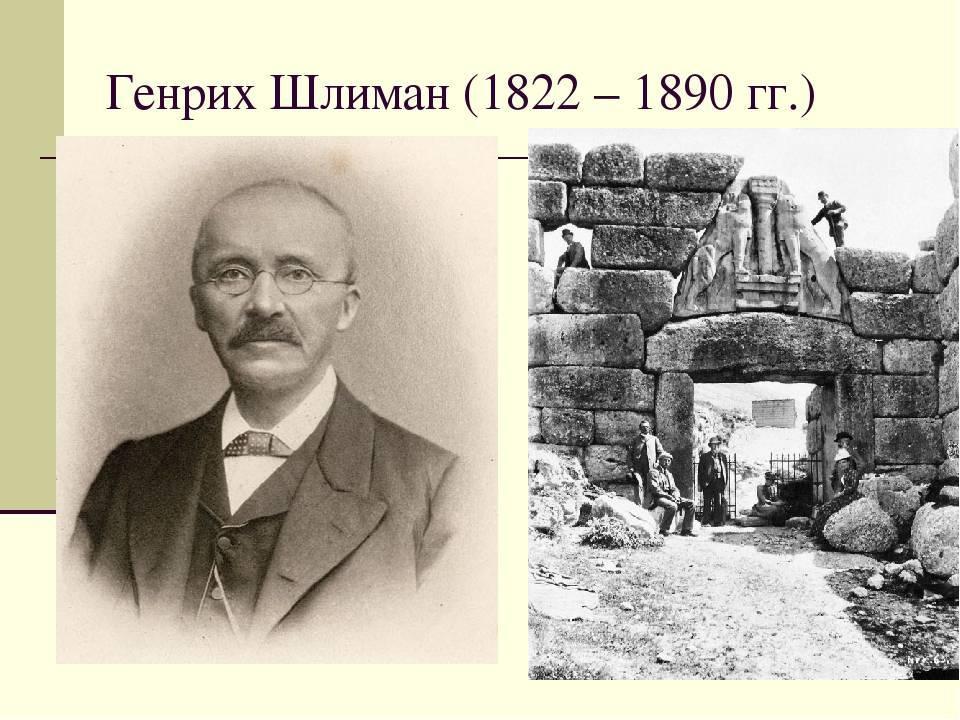 Древняя троя: как авантюрист генрих шлиман вошел висторию
