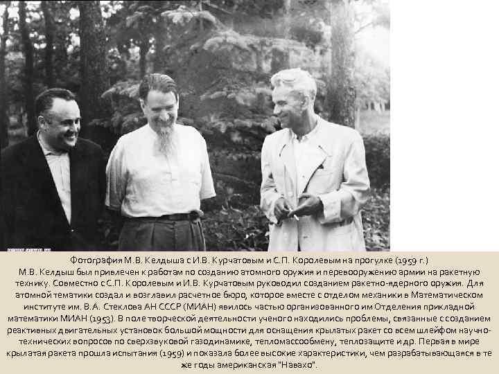 Властелин цифр: академик келдыш и его хх век | статьи | известия