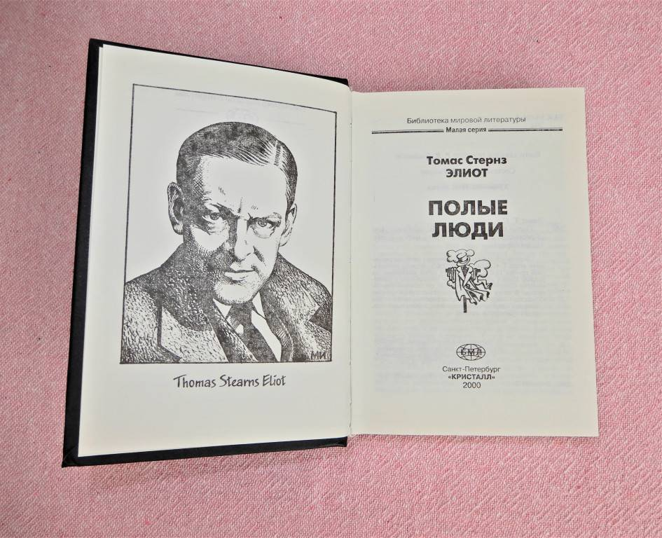 Поэт томас элиот: биография, творчество