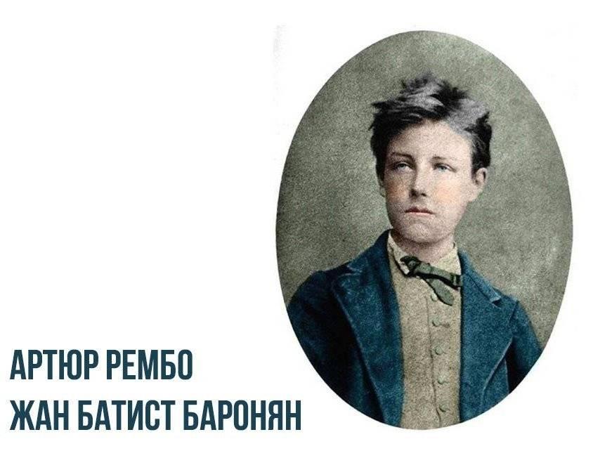 Рембо   артспортал - поэзия и живопись