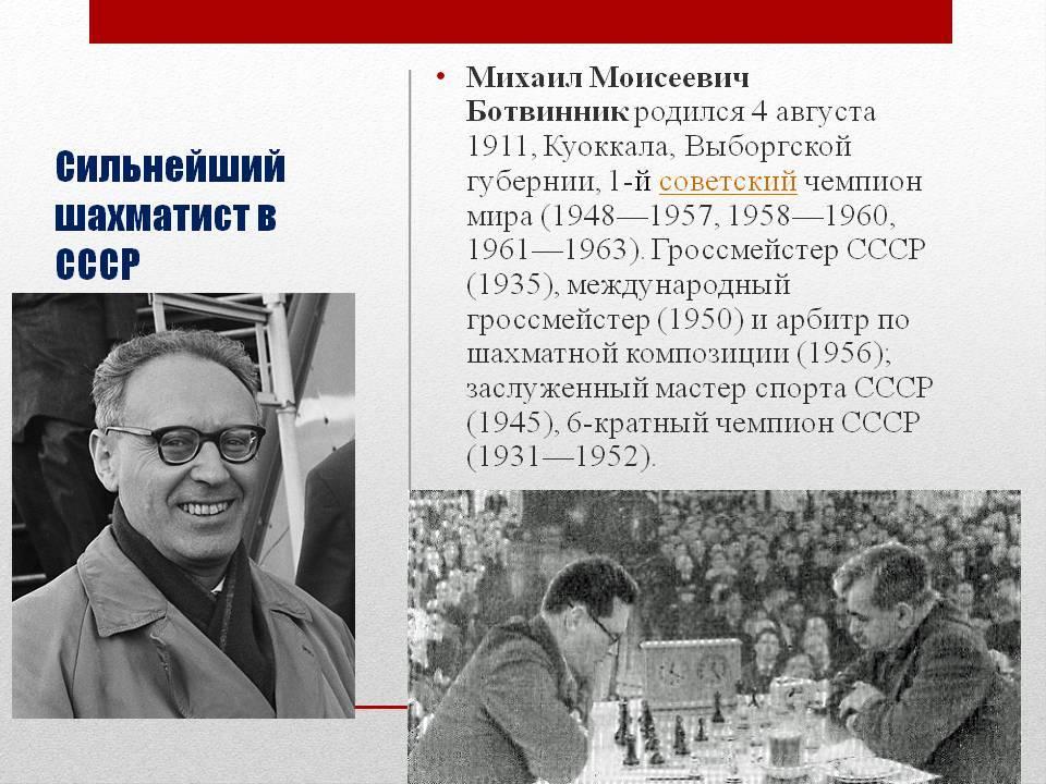 «играл, как бульдозер»: 25 лет назад скончался шестой чемпион мира по шахматам михаил ботвинник — рт на русском