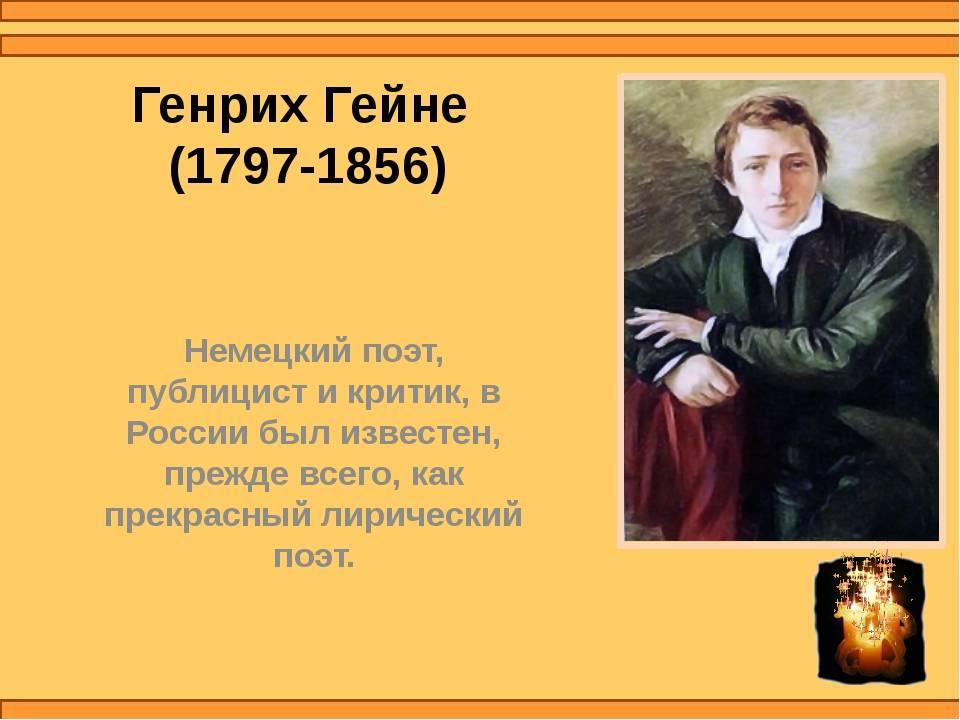 Краткая биография поэта генриха гейне | краткие биографии