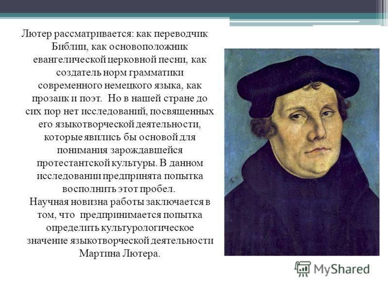 Мартин лютер и лютеранство – киновия