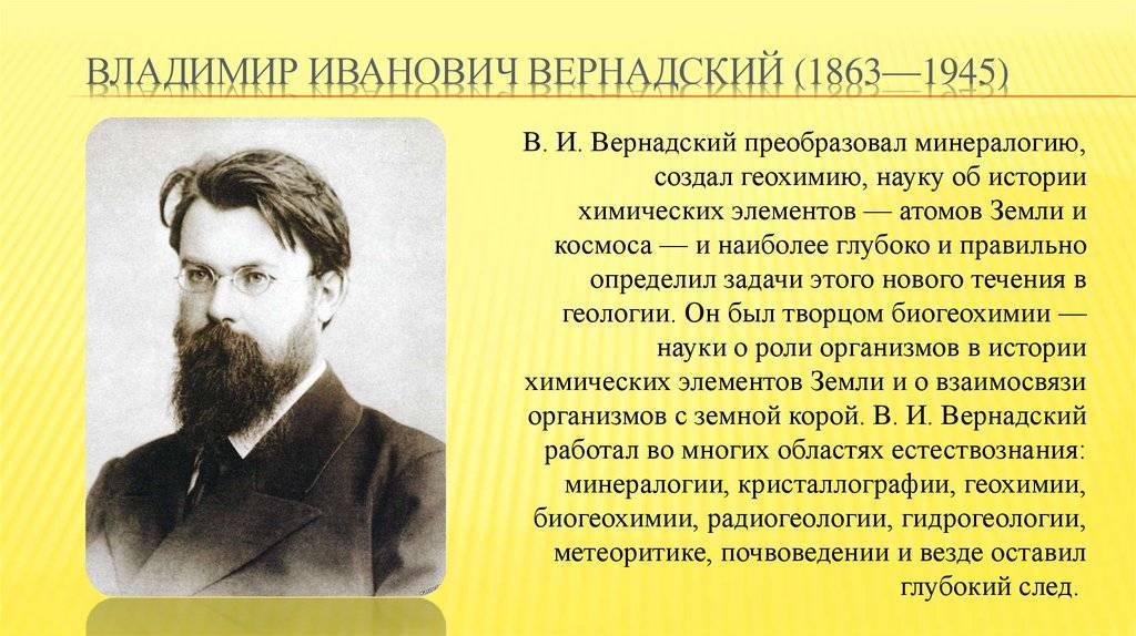 Краткая биография владимира вернадского (жизнь и творчество)