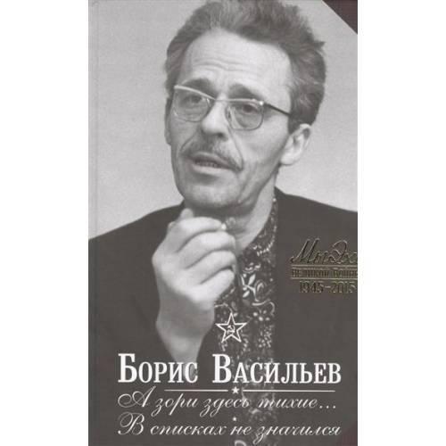 Борис васильев — краткая биография