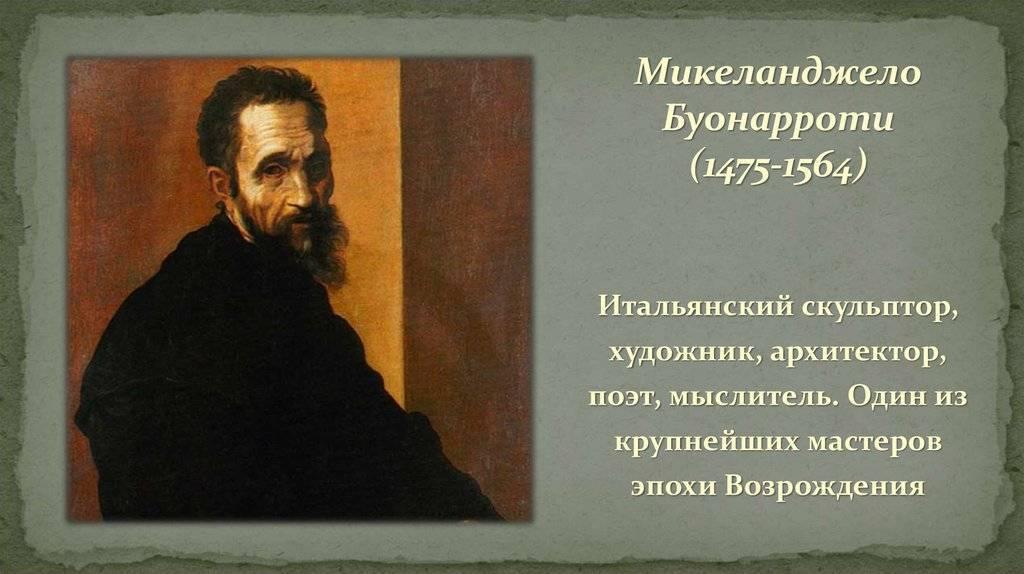 Микеланджело буонарроти: биография, факты, видео