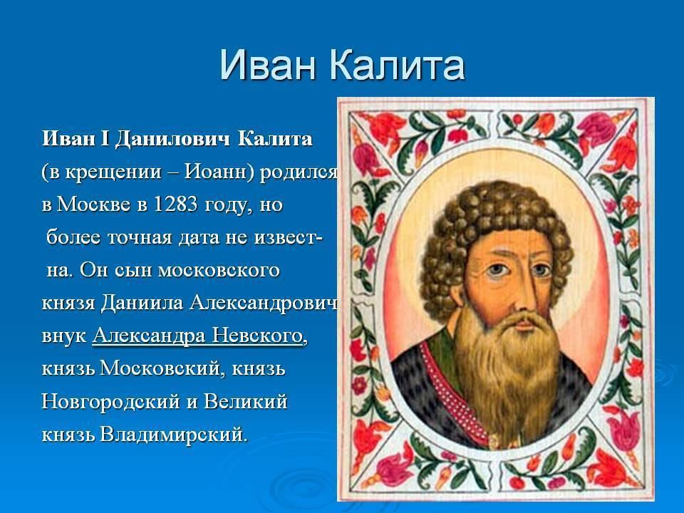 Иван калита - биография, политика и правление