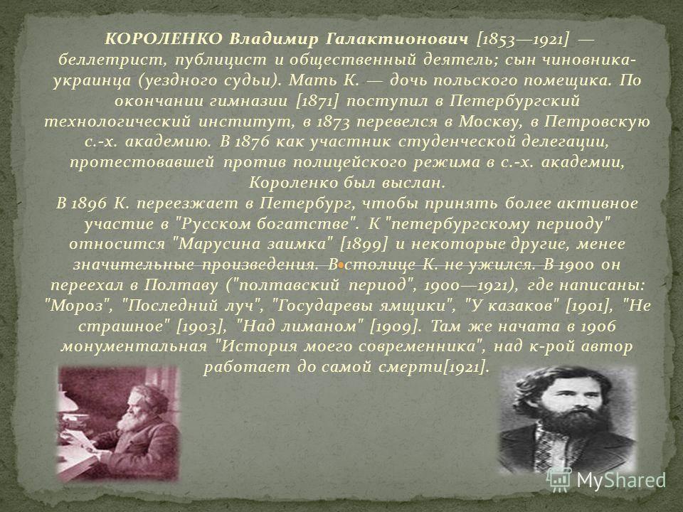 Краткая биография владимира короленко самое главное