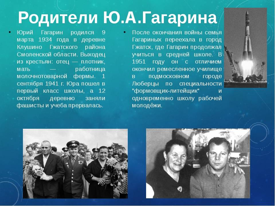 Юрий гагарин - биография, личная жизнь, фото