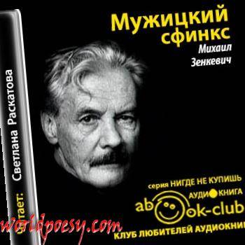 Михаил зенкевич, лучшие стихи, биография, фотогалерея