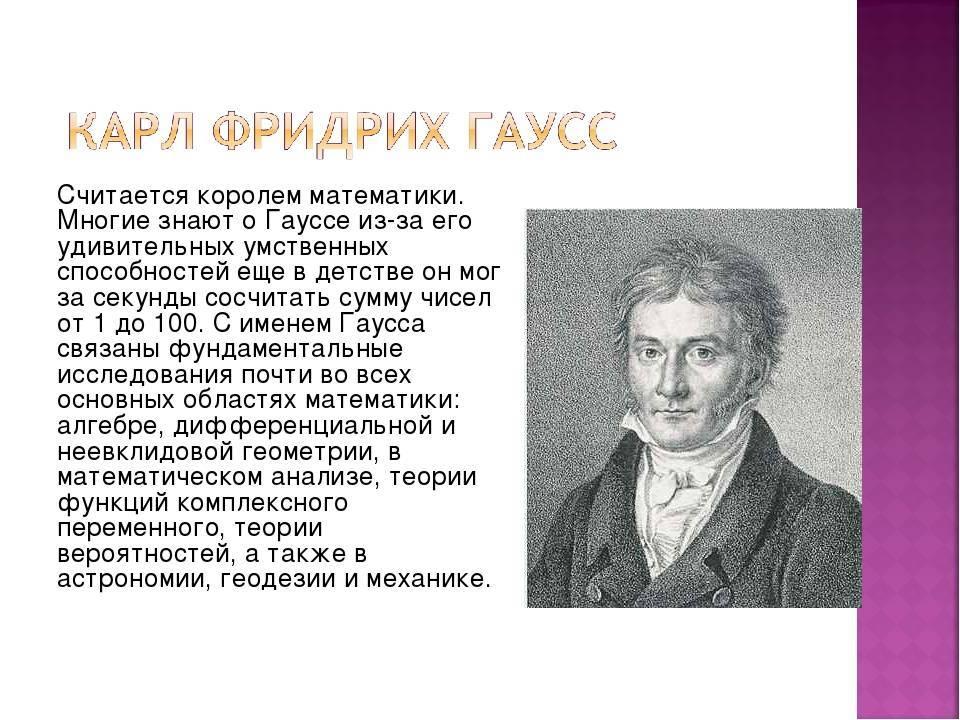 Великие математики и их открытия