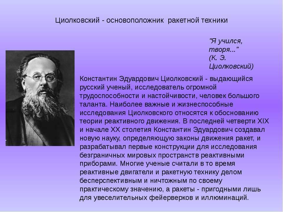 Краткая биография циолковского константина эдуардовича. вклад в науку, книги, интересные факты