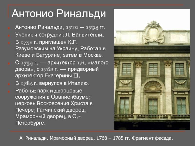 """Презентация на тему: """"антонио ринальди. ринальди антонио [1709/1710, близ неаполя 10 апреля (по другим сведениям, 10 февраля), 1794, рим], итальянский архитектор. с 1751 работал."""". скачать бесплатно и без регистрации."""