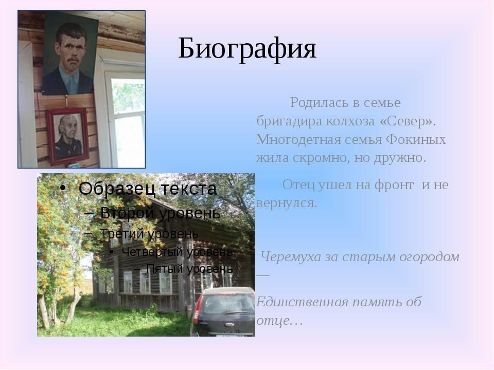 Полина фокина - биография, информация, личная жизнь, фото