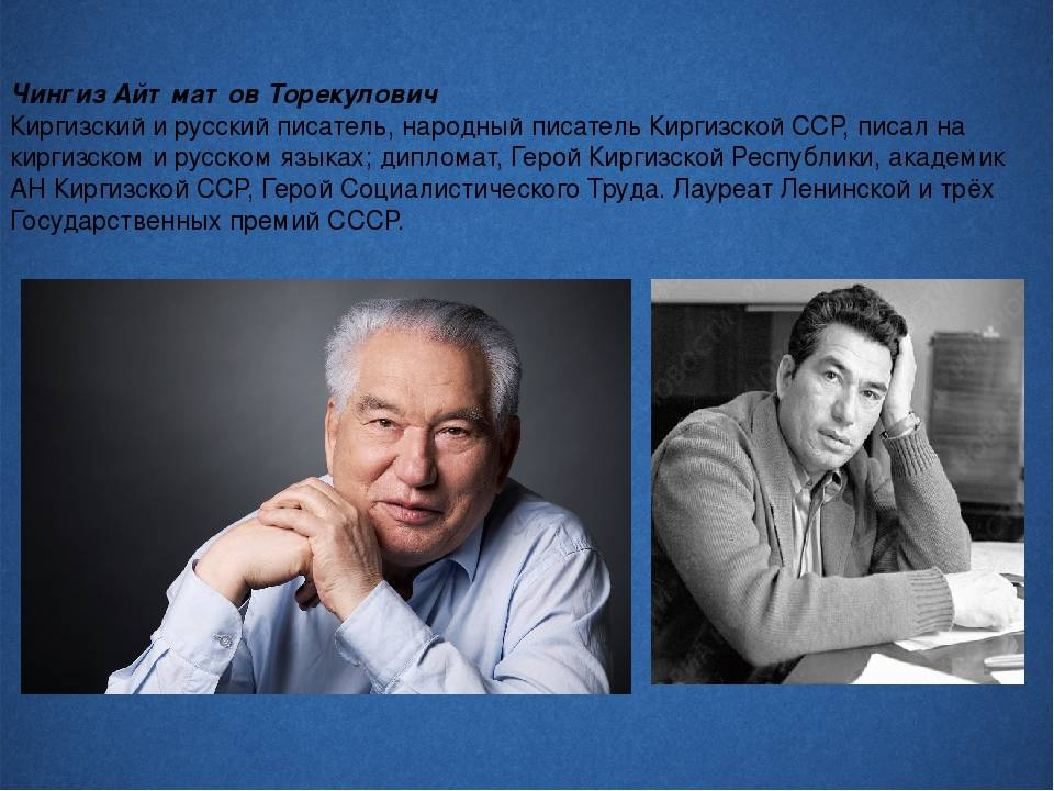 Чингиз айтматов краткая характеристика творчества. чингиз айтматов - биография (кратко)