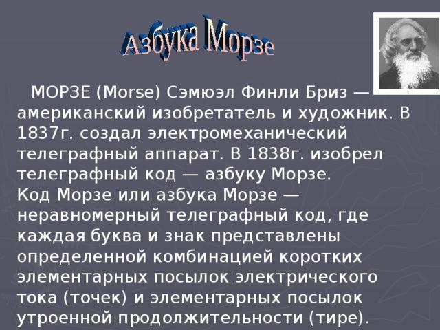 Морзе, сэмюэл биография, личная жизнь, память, прочее