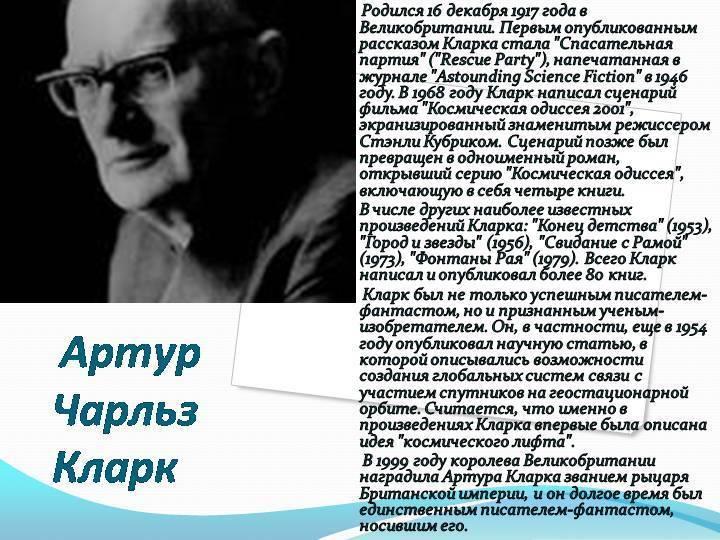 Артур кларк: биография, лучшие произведения