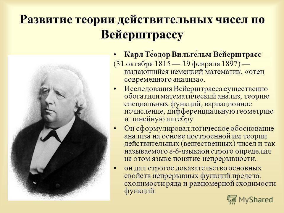 Карл вейерштрасс википедия