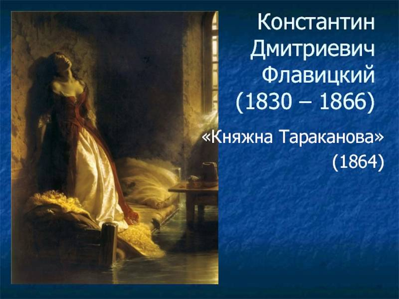 Флавицкий, константин дмитриевич — википедия