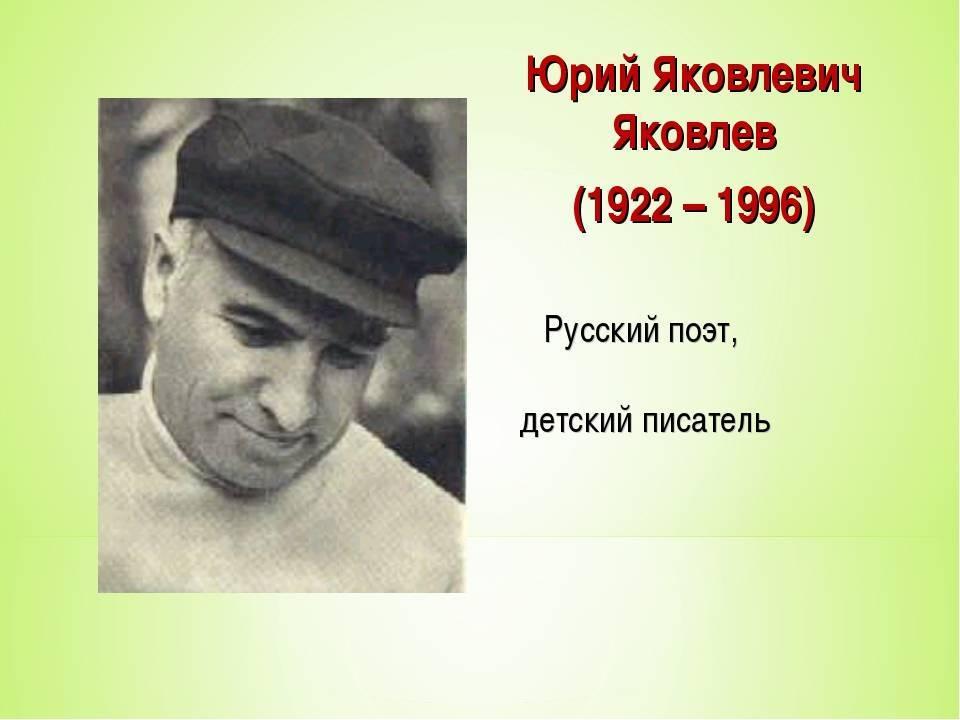 Юрий яковлев: биография, личная жизнь, фильмы / актеры