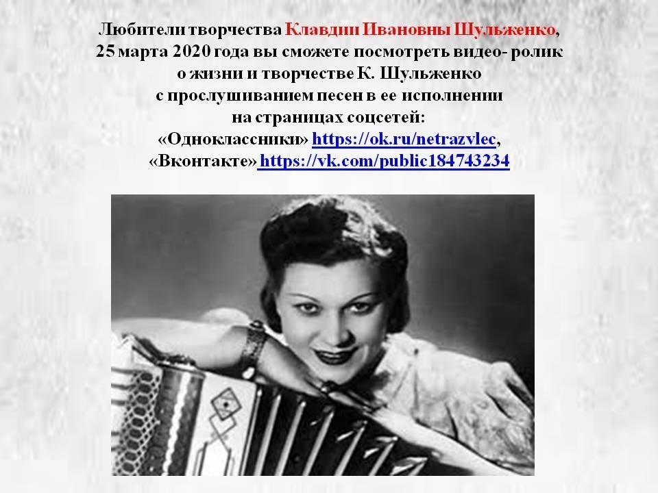 Клавдия шульженко - биография, личная жизнь, фото, песни и последние новости - 24сми