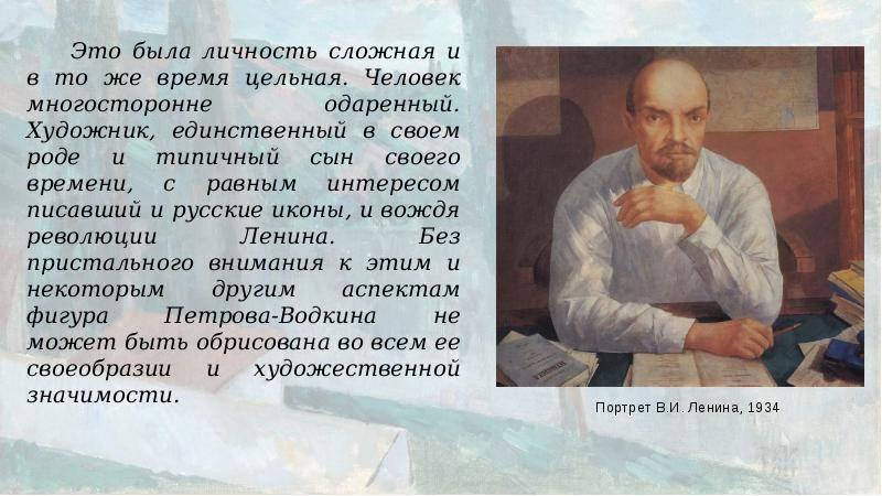 Петров-водкин, кузьма сергеевич — википедия. что такое петров-водкин, кузьма сергеевич