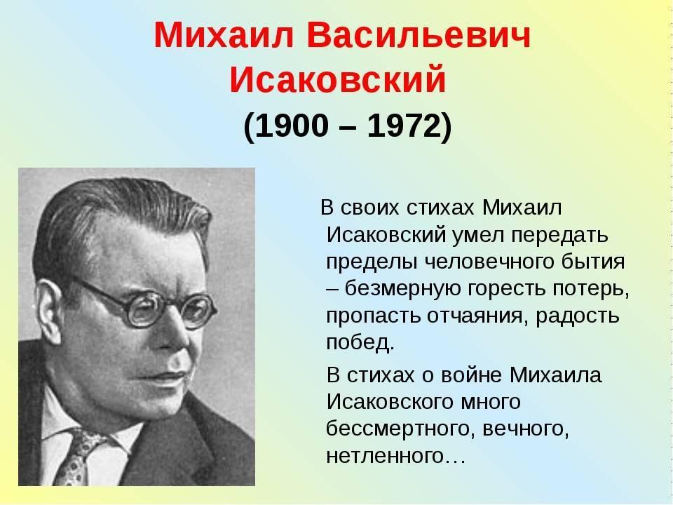 Исаковский михаил васильевич — интересные факты из жизни | vivareit
