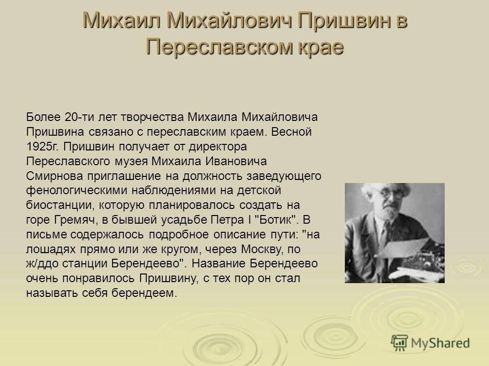 Жизнь и творчество пришвина м. м. биография и творчество пришвина