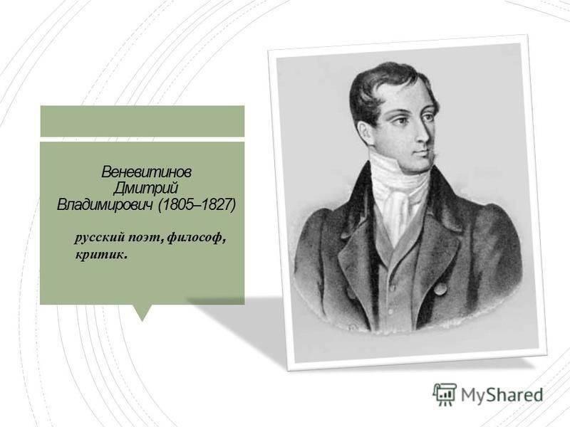 Дмитрий владимирович веневитинов — викитека