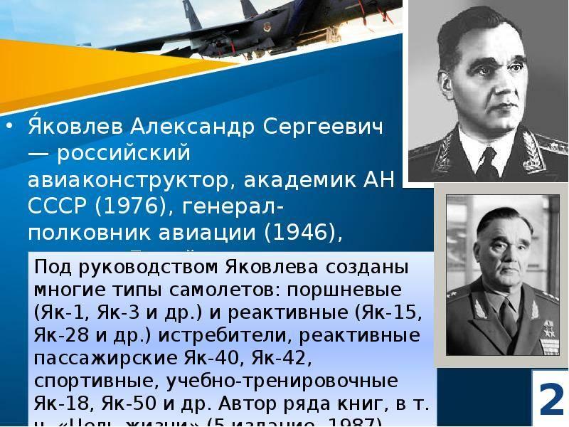 Александр сергеевич яковлев