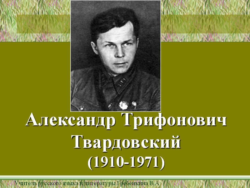 Александр твардовский: биография и творчество (подробный обзор)
