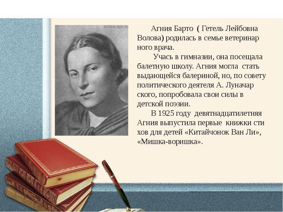 Барто агния: биография и фото :: syl.ru