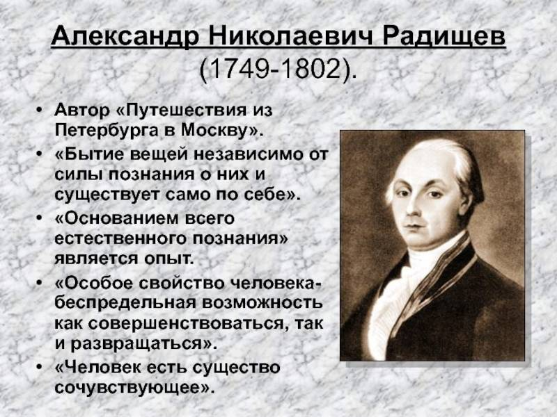 Александр радищев - биография, информация, личная жизнь